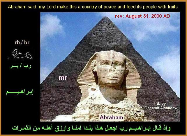 ونطق ابو الهول اخيراً Abraham-Abulhol