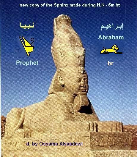 ونطق ابو الهول اخيراً Abulhol-NK