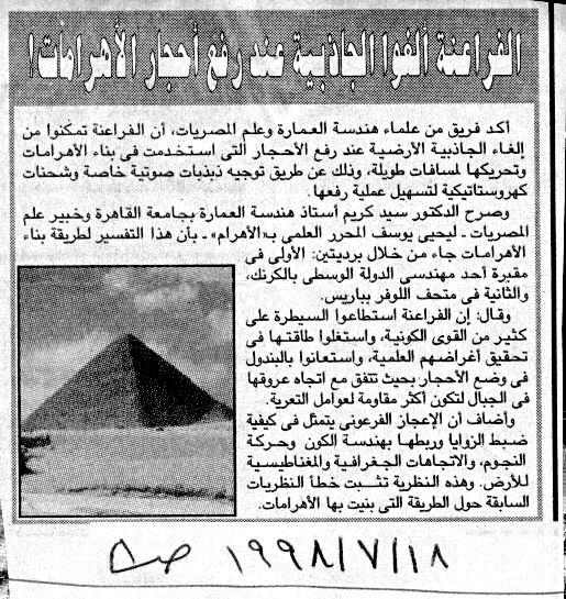 اسرار معجزات بناء الاهرام Ahram-1.JPG